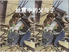 《地震中的父与子》读后作文