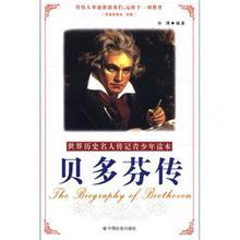《贝多芬传》读后作文