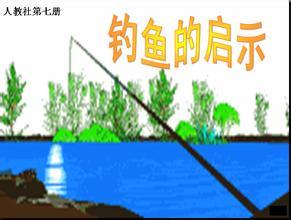 《钓鱼的启示》读后作文
