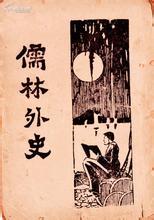 《儒林外史》读后作文