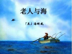 《老人与海》读后作文