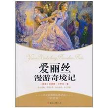 《爱丽丝漫游奇境记》读后作文