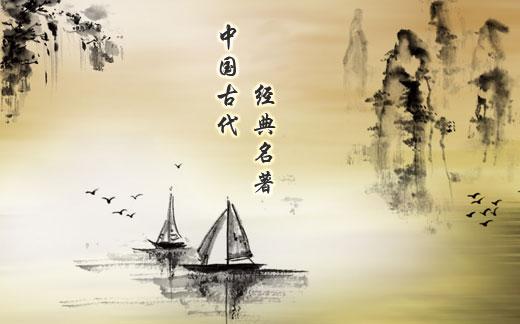 中国著名读后感