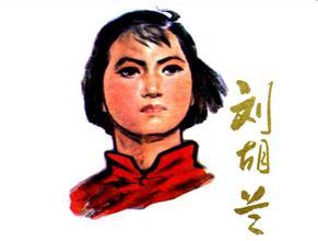 《刘胡兰》后作文