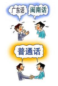 《推广普通话》后作文