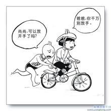 《学骑车》后作文